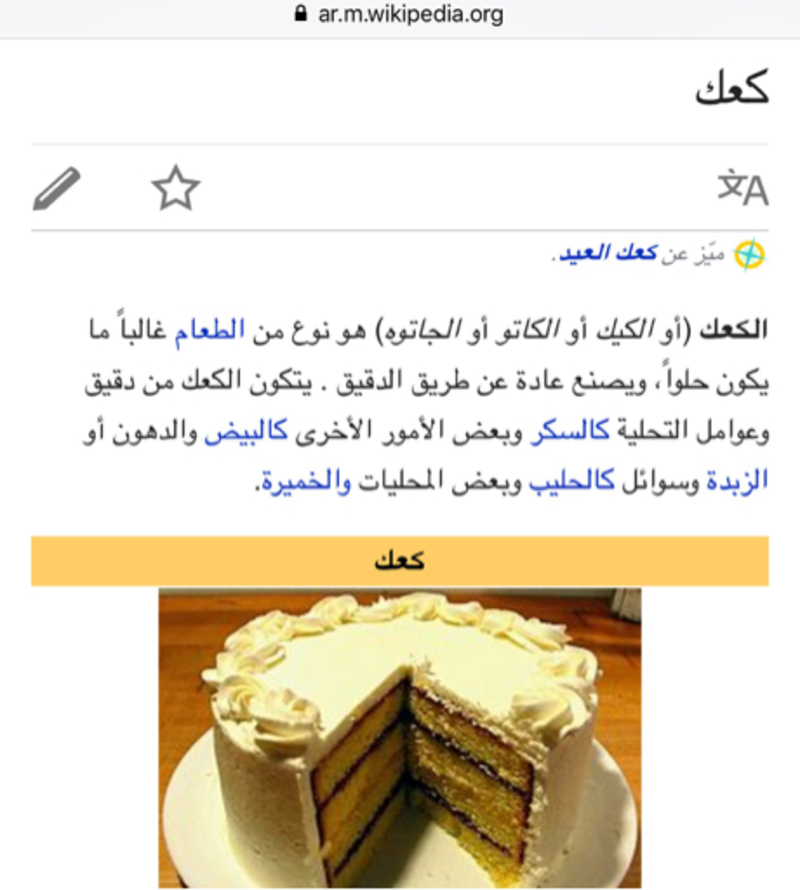 How do you say this in Arabic? This chocolate cake doesn't