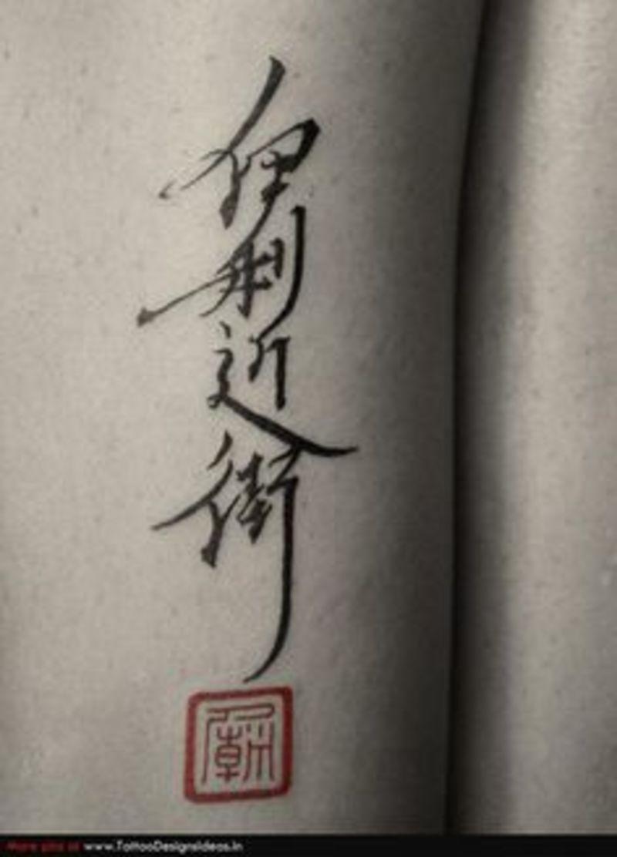 chinese calligraphy tattoo bamboo tattoo stamp tattoo - 485×699