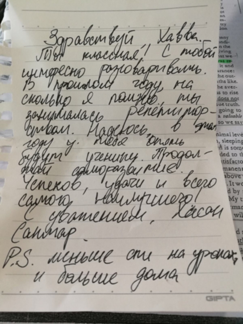 What does Hi! This is a Russian handwriting text  Can you