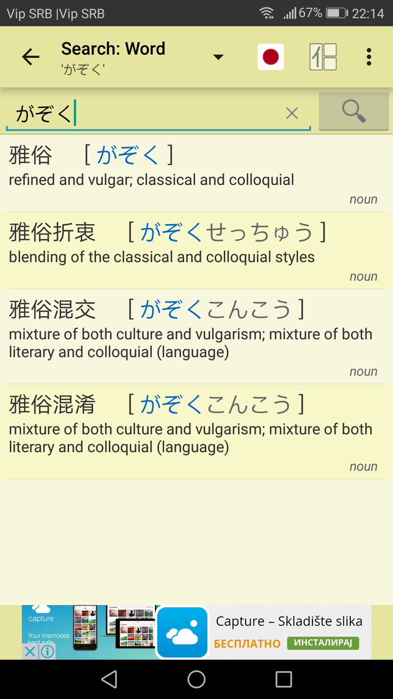 What does Gazoku mean? | HiNative