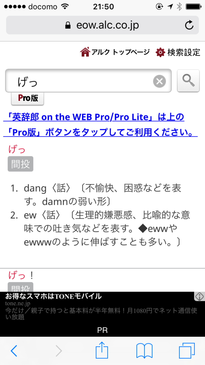 Lite 英 the pro 辞 郎 web on