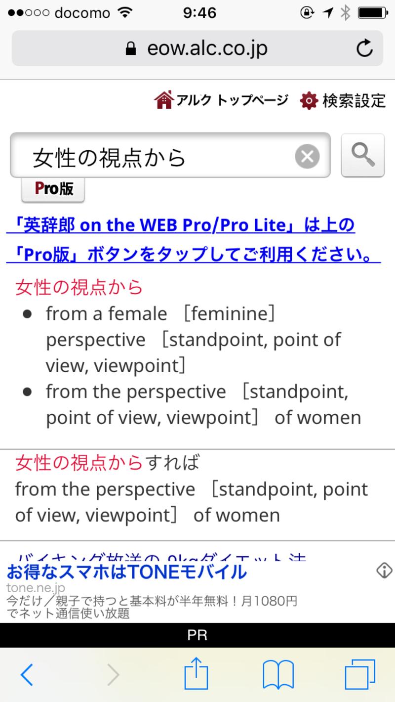 The 郎 英 辞 pro on lite web