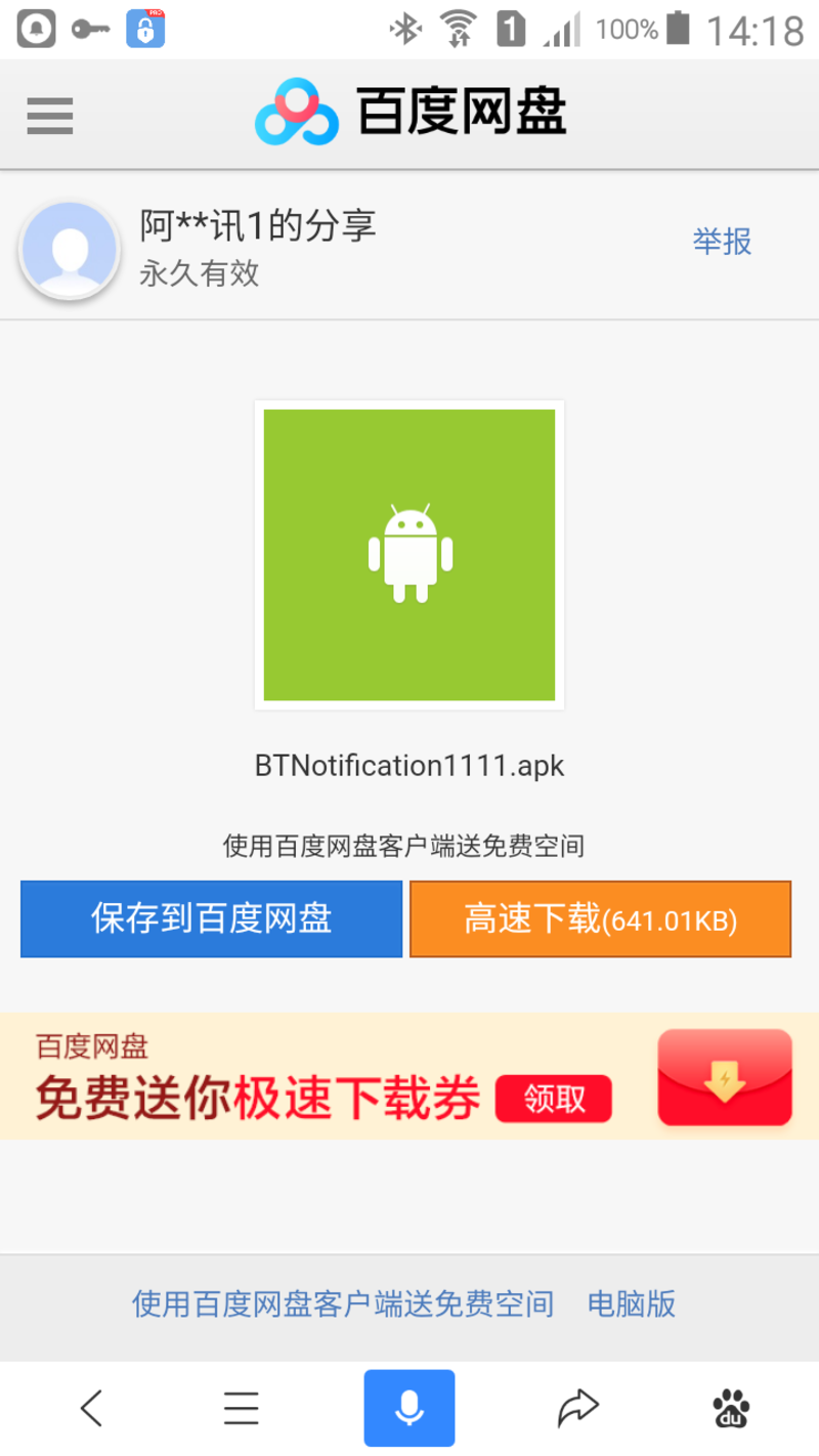 How to download this file? https://pan baidu com/wap/link