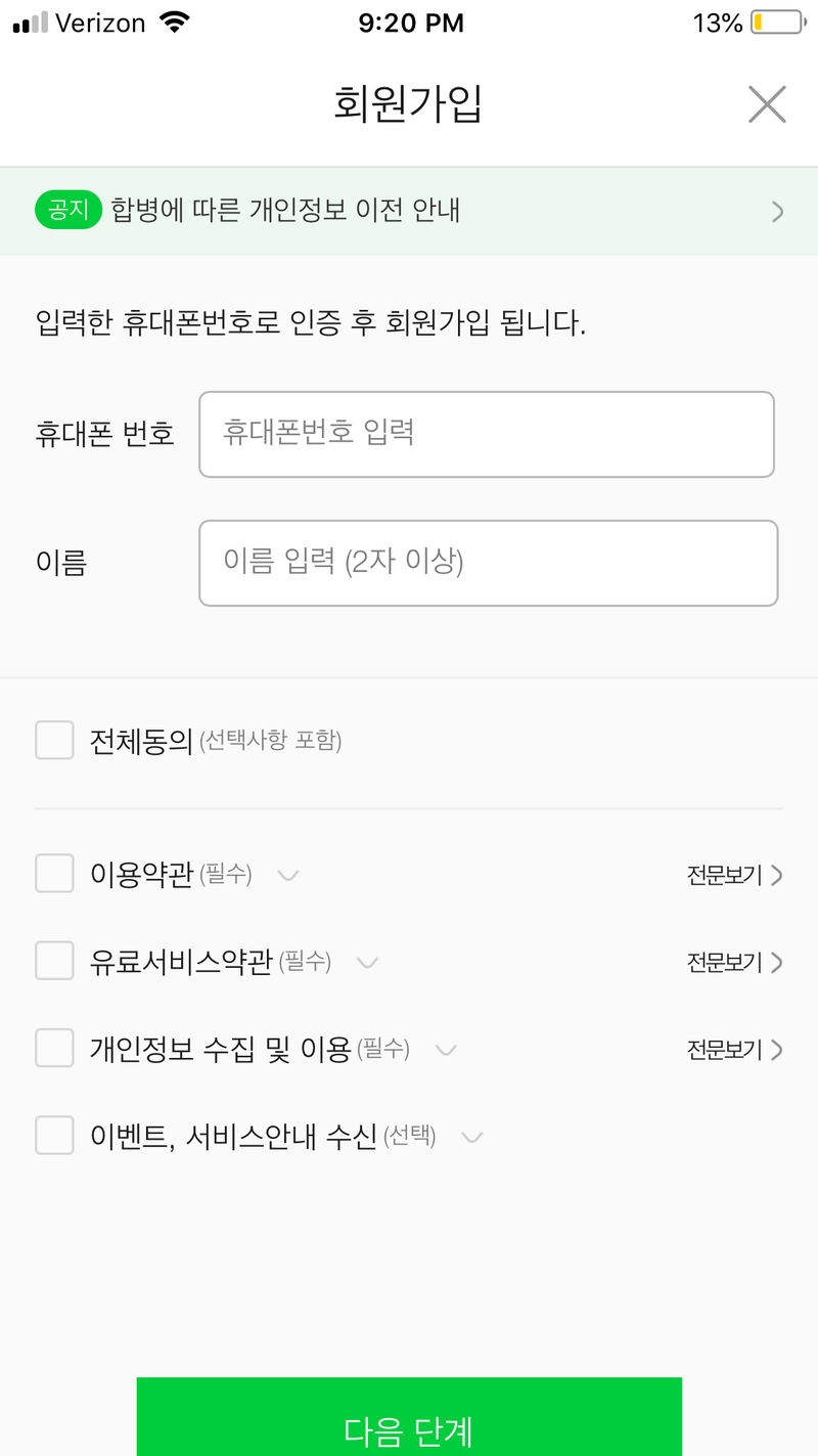 is there anyway I can sign up for melon app without a phone