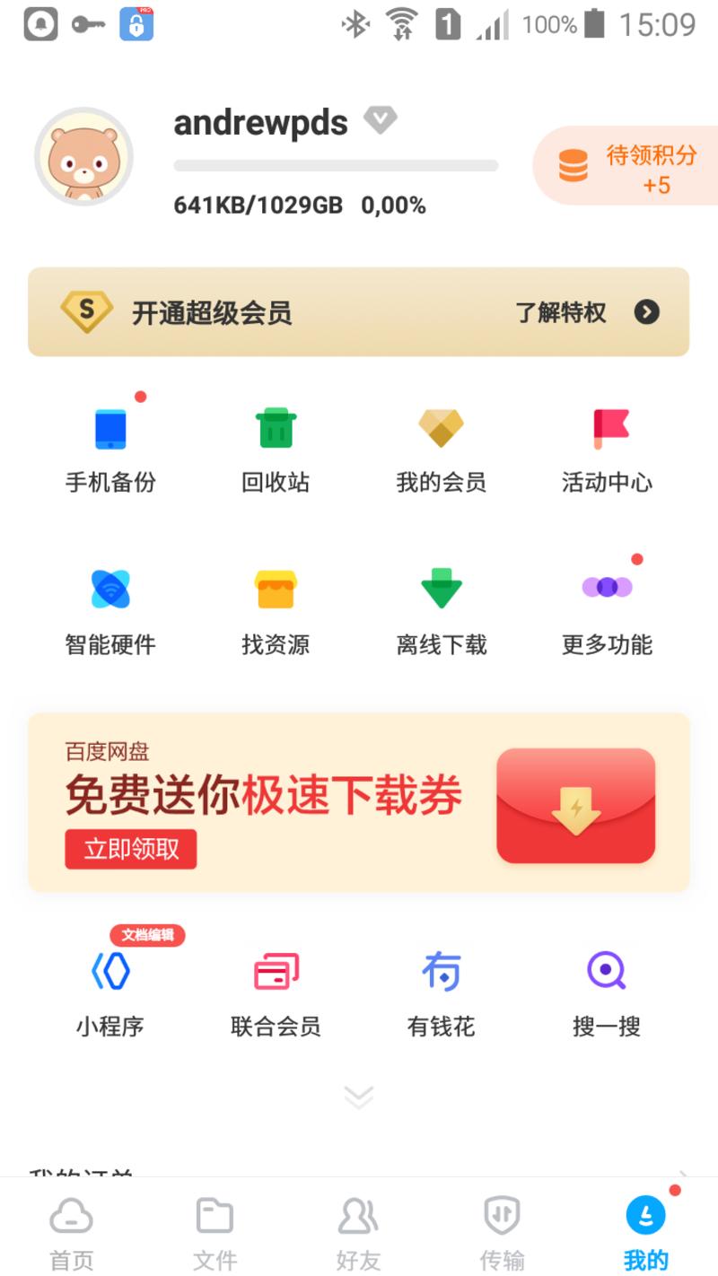 How to download this file? https://pan baidu com/wap/link?surl