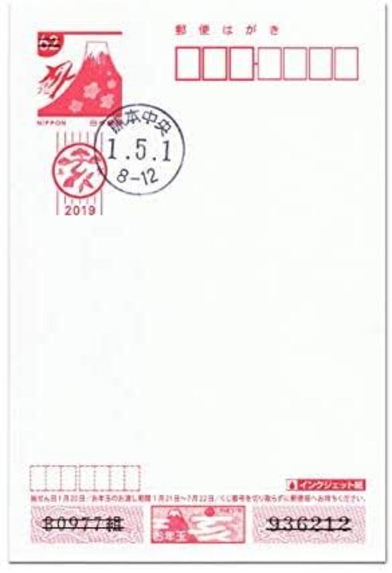 郵便 局 消印 有効